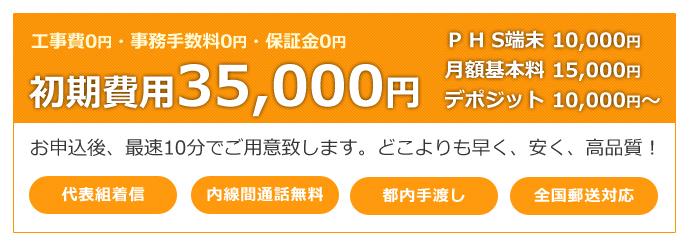 初期費用35000円